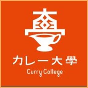 カレー大学 内藤裕子 井上岳久