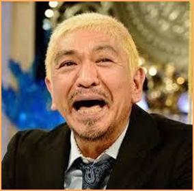 松本人志 ワイドナショー ボケ