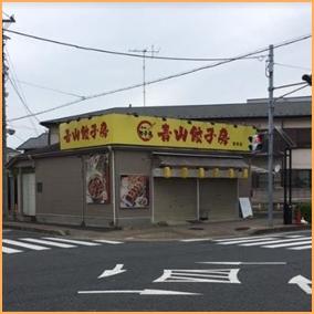 青山餃子房 浦安鉄筋家族